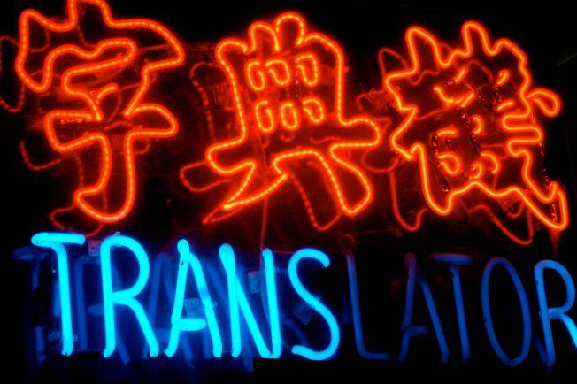 Общество, Плохой перевод представляет серьёзную опасность | Плохой перевод представляет серьёзную опасность