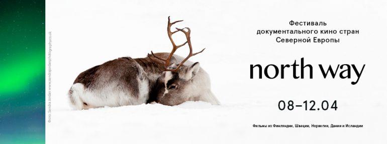 Культура, В Москве покажут документальное кино Северных стран | В Москве покажут документальное кино Северных стран