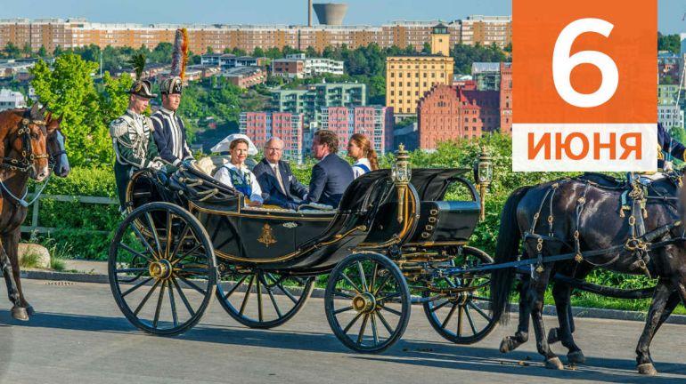Июнь, 6 | Календарь знаменательных дат Скандинавии