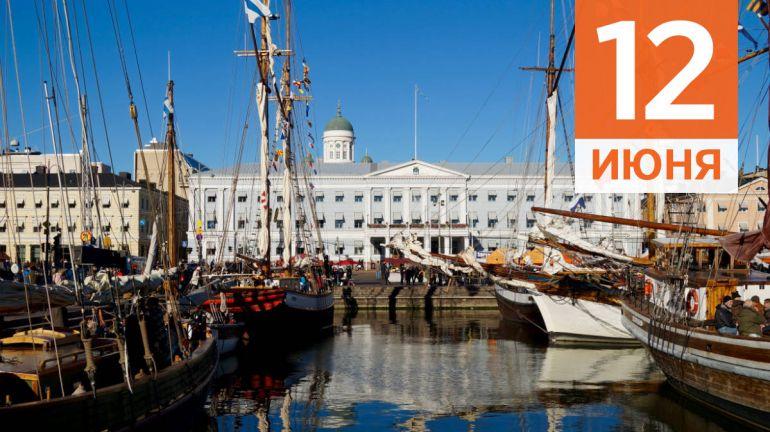 Июнь, 12 | Календарь знаменательных дат Скандинавии