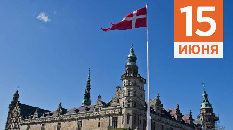 Июнь, 15 | Календарь знаменательных дат Скандинавии