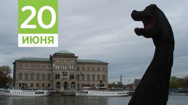 Июнь, 20 | Календарь знаменательных дат Скандинавии