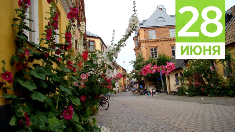 Июнь, 28 | Календарь знаменательных дат Скандинавии