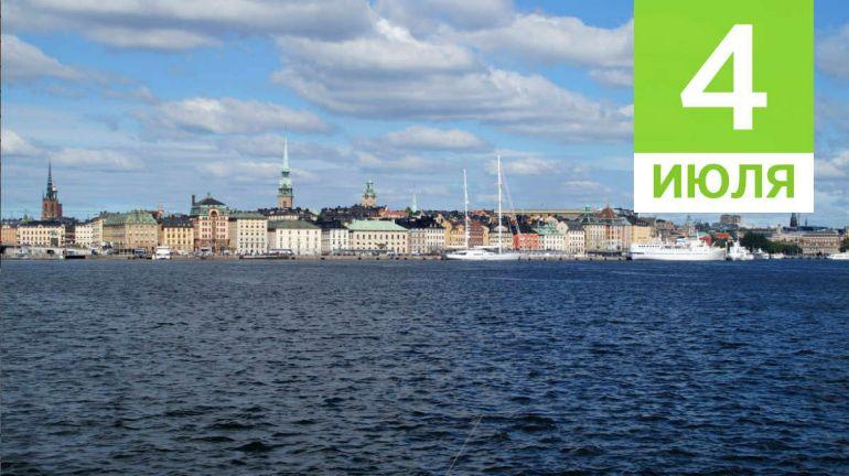 Июль, 4 | Календарь знаменательных дат Скандинавии