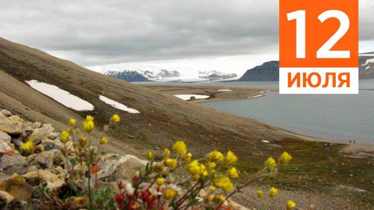 Июль, 12 | Календарь знаменательных дат Скандинавии