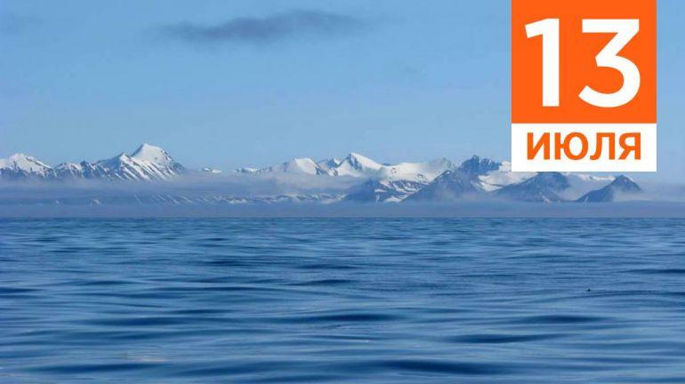 Июль, 13 | Календарь знаменательных дат Скандинавии