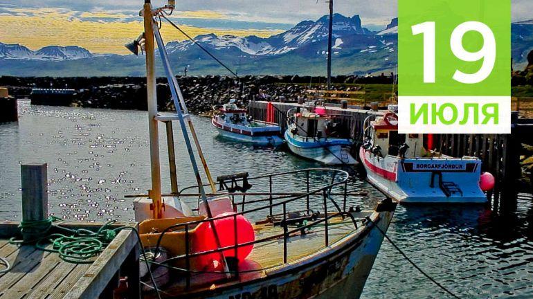 Июль, 19 | Календарь знаменательных дат Скандинавии