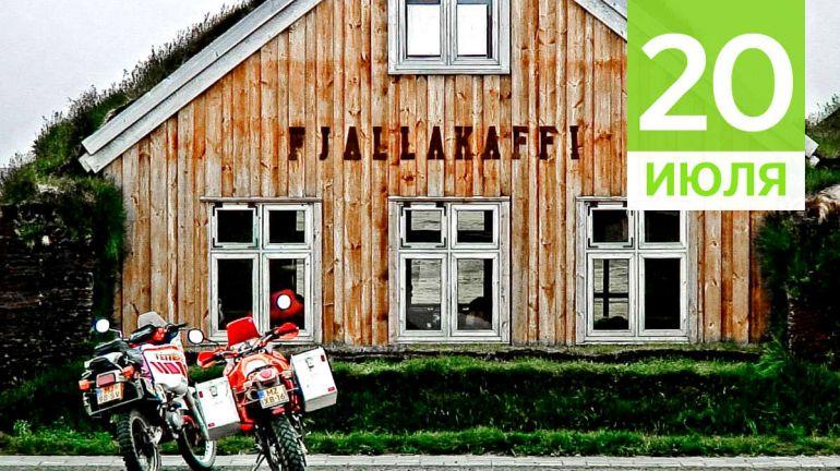 Июль, 20 | Календарь знаменательных дат Скандинавии