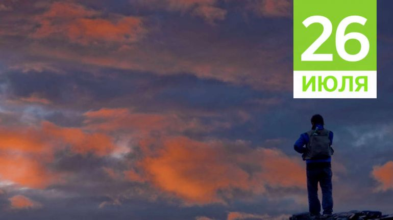 Июль, 26 | Календарь знаменательных дат Скандинавии