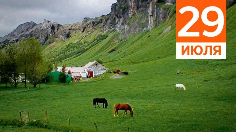 Июль, 29 | Календарь знаменательных дат Скандинавии