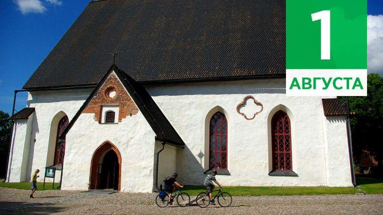 Август, 1 | Календарь знаменательных дат Скандинавии