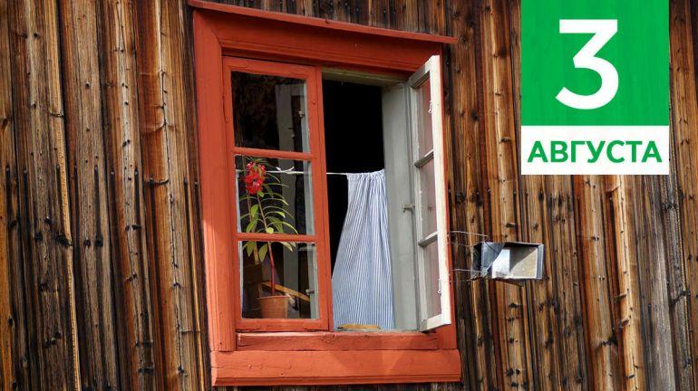 Август, 3 | Календарь знаменательных дат Скандинавии