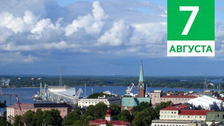 Август, 7 | Календарь знаменательных дат Скандинавии