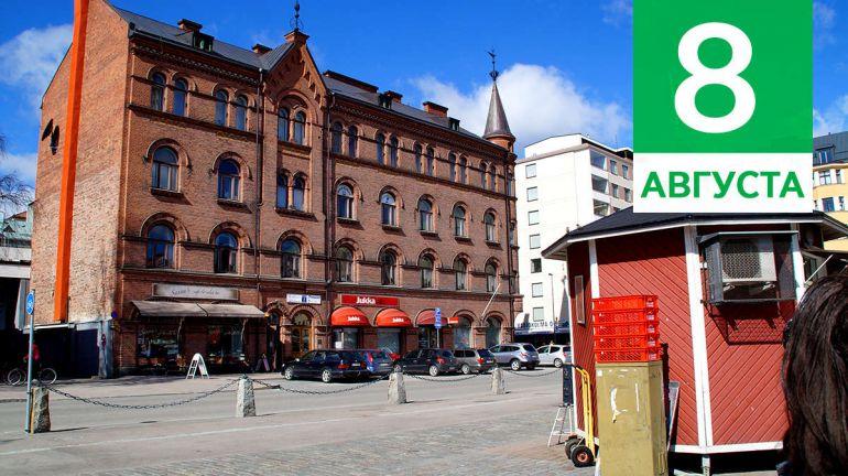 Август, 8 | Календарь знаменательных дат Скандинавии