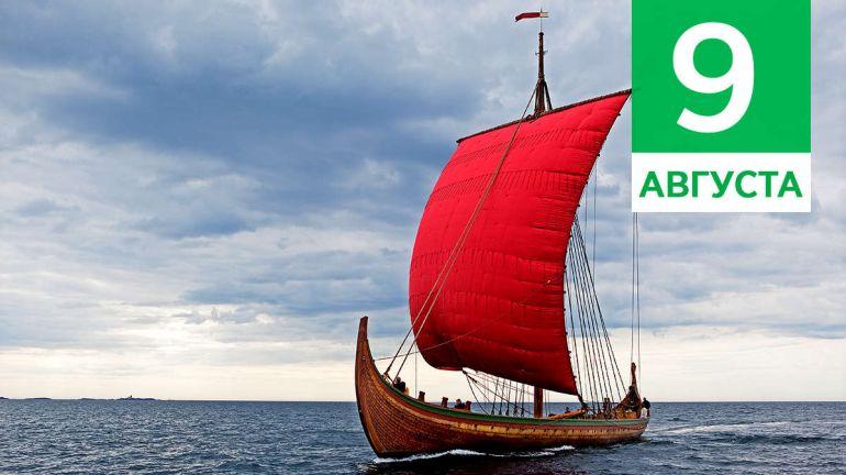 Август, 9 | Календарь знаменательных дат Скандинавии