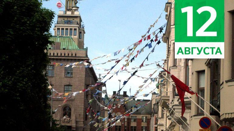 Август, 12 | Календарь знаменательных дат Скандинавии