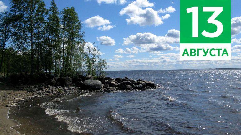 Август, 13 | Календарь знаменательных дат Скандинавии