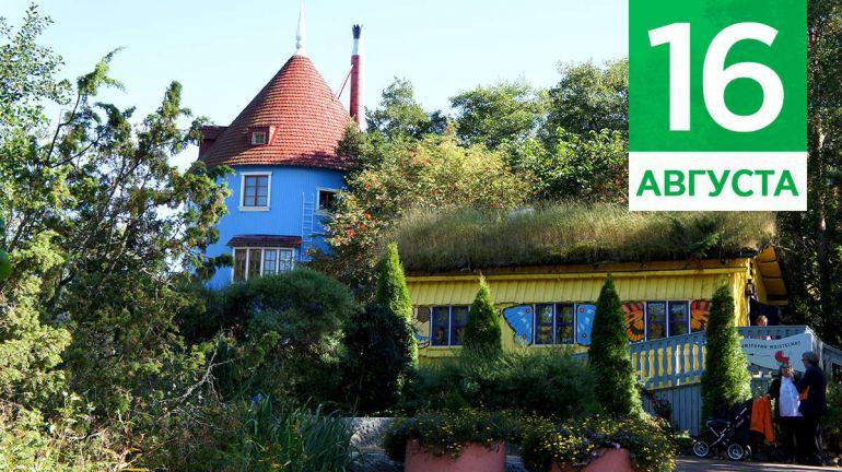 Август, 16 | Календарь знаменательных дат Скандинавии
