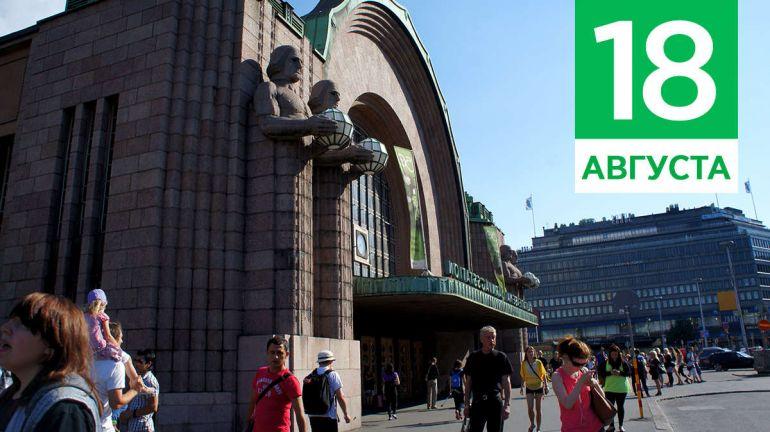 Август, 18 | Календарь знаменательных дат Скандинавии
