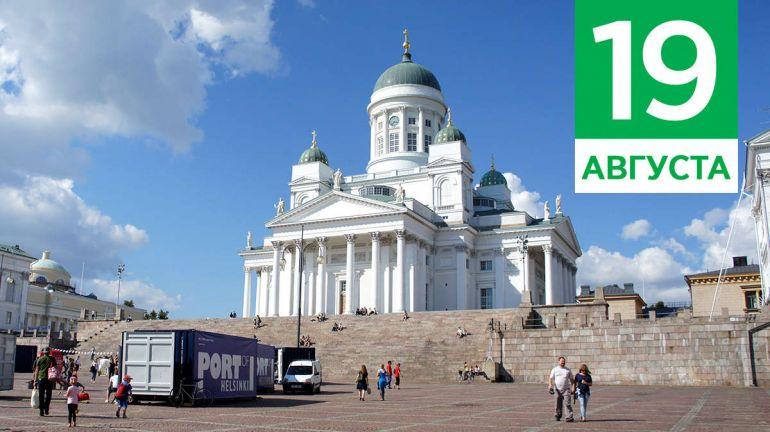 Август, 19 | Календарь знаменательных дат Скандинавии