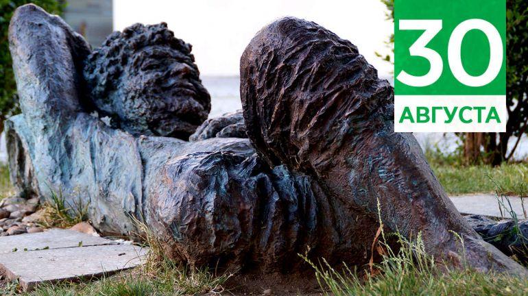 Август, 30 | Календарь знаменательных дат Скандинавии