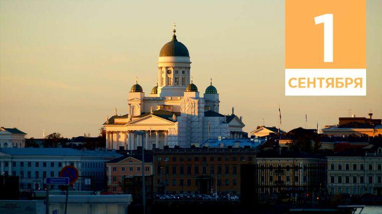 Сентябрь, 1 | Календарь знаменательных дат Скандинавии