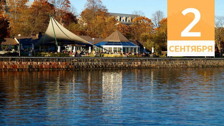 Сентябрь, 2 | Календарь знаменательных дат Скандинавии