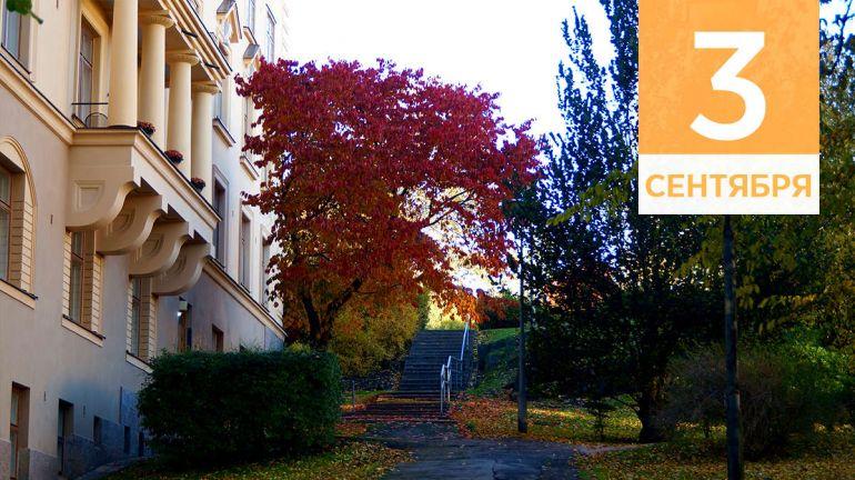 Сентябрь, 3 | Календарь знаменательных дат Скандинавии