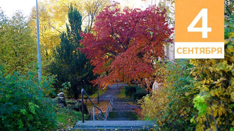 Сентябрь, 4 | Календарь знаменательных дат Скандинавии