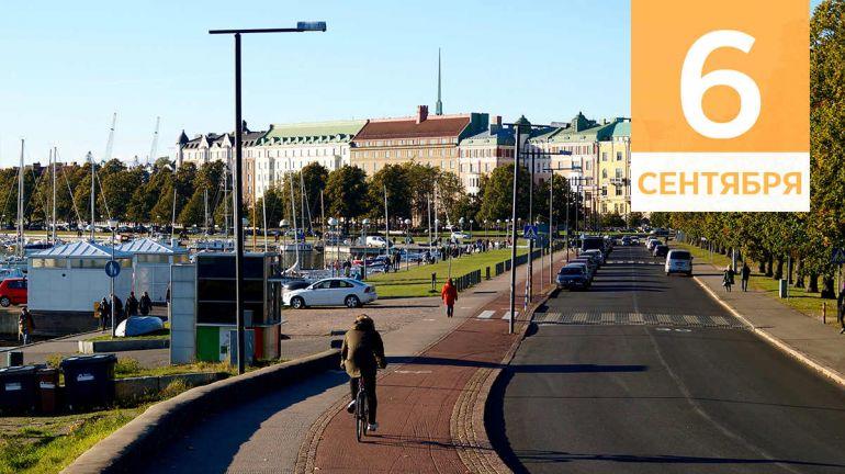 Сентябрь, 6 | Календарь знаменательных дат Скандинавии