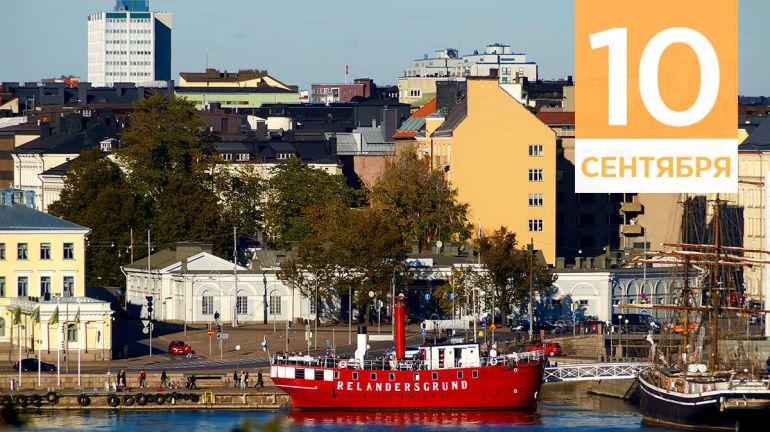 Сентябрь, 10 | Календарь знаменательных дат Скандинавии