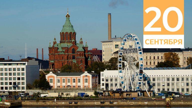 Сентябрь, 20 | Календарь знаменательных дат Скандинавии