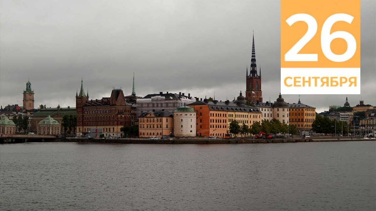 Сентябрь, 26 | Календарь знаменательных дат Скандинавии
