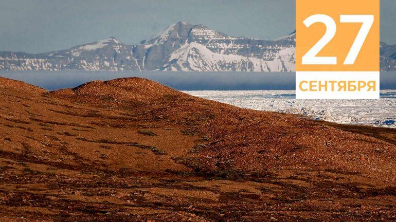 Сентябрь, 27 | Календарь знаменательных дат Скандинавии
