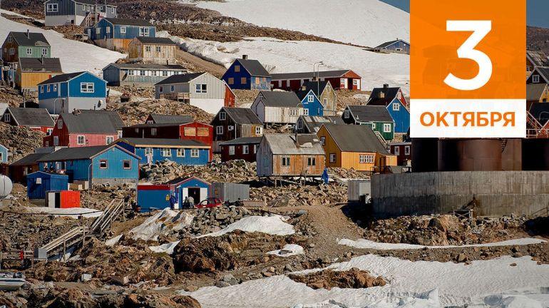 Октябрь, 3 | Календарь знаменательных дат Скандинавии