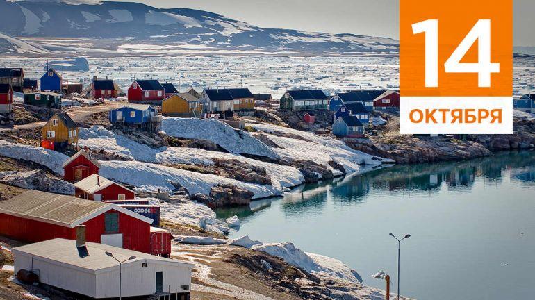 Октябрь, 14 | Календарь знаменательных дат Скандинавии