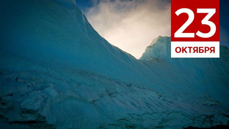 Октябрь, 23 | Календарь знаменательных дат Скандинавии