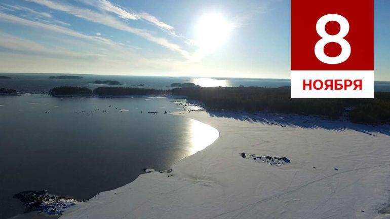 Ноябрь, 8 | Календарь знаменательных дат Скандинавии