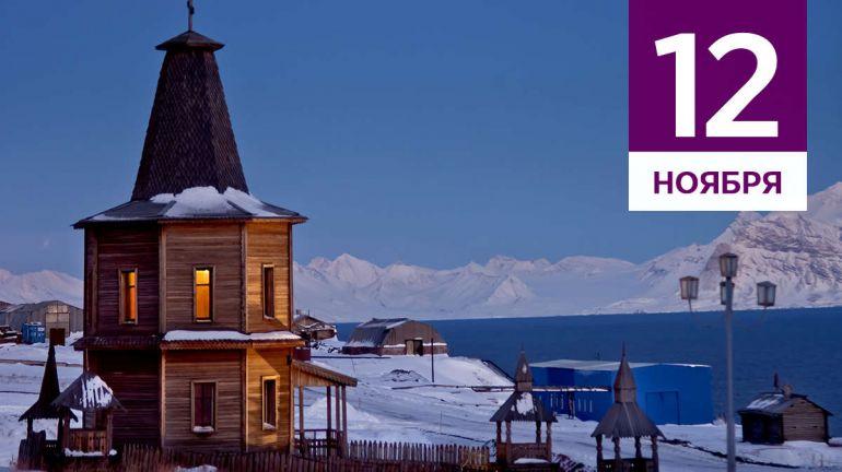 Ноябрь, 12 | Календарь знаменательных дат Скандинавии
