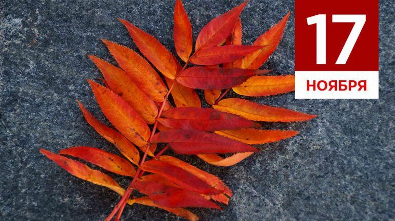 Ноябрь, 17 | Календарь знаменательных дат Скандинавии