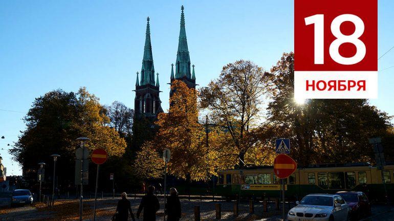 Ноябрь, 18 | Календарь знаменательных дат Скандинавии