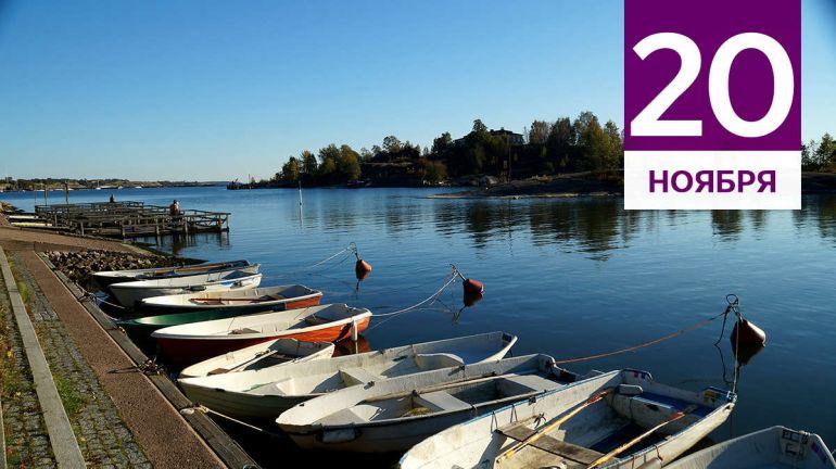 Ноябрь, 20 | Календарь знаменательных дат Скандинавии