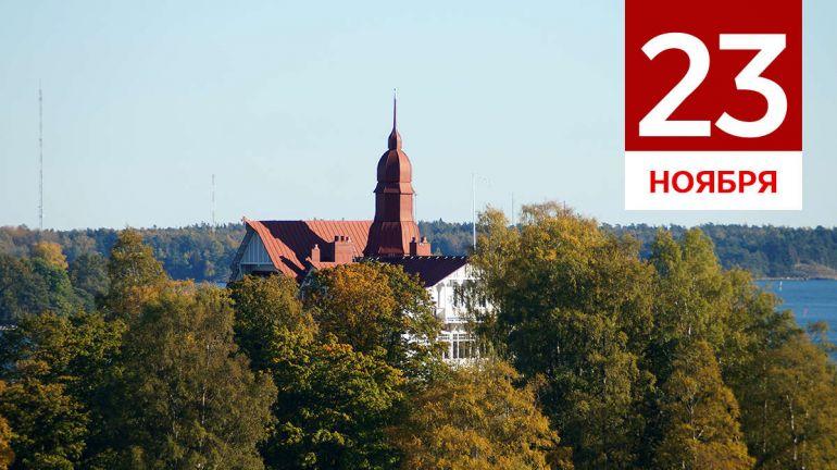 Ноябрь, 23 | Календарь знаменательных дат Скандинавии