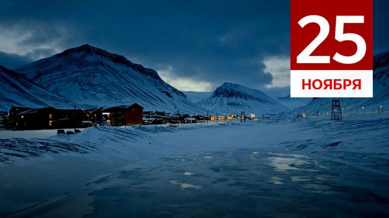 Ноябрь, 25 | Календарь знаменательных дат Скандинавии