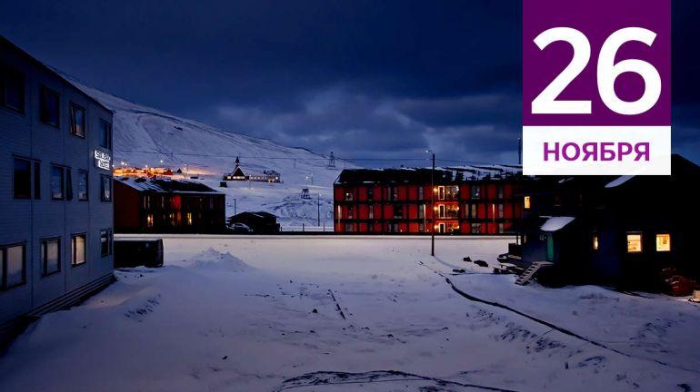 Ноябрь, 26 | Календарь знаменательных дат Скандинавии