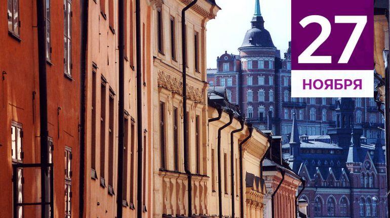 Ноябрь, 27 | Календарь знаменательных дат Скандинавии