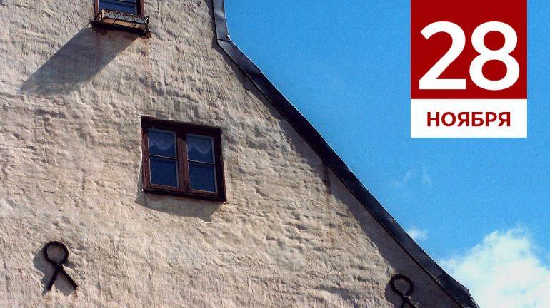 Ноябрь, 28 | Календарь знаменательных дат Скандинавии