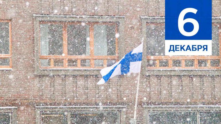 Декабрь, 6 | Календарь знаменательных дат Скандинавии