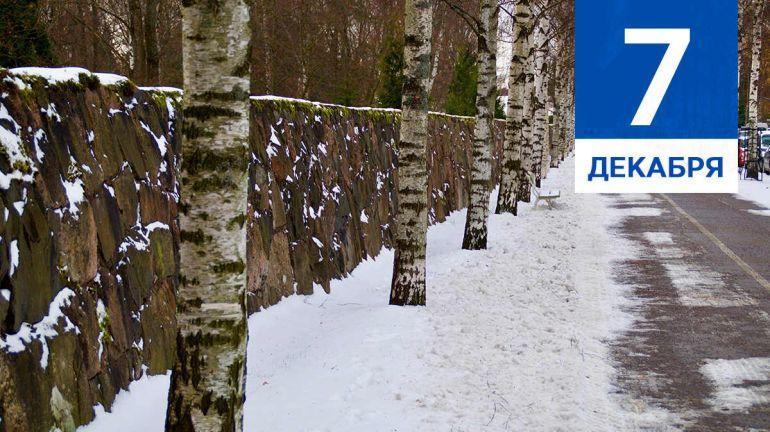 Декабрь, 7 | Календарь знаменательных дат Скандинавии