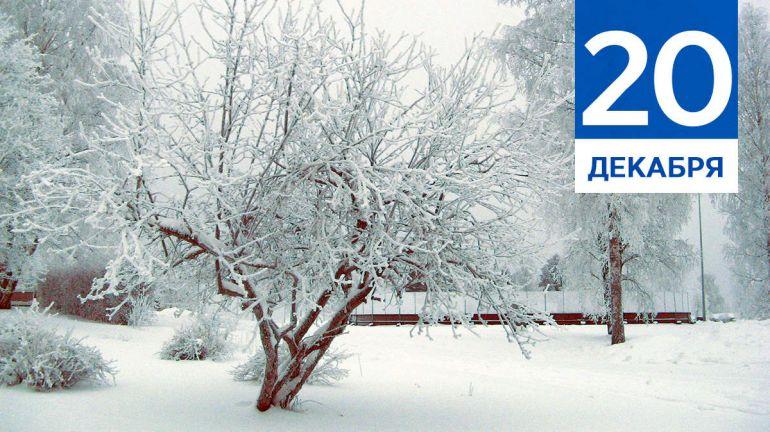 Декабрь, 20 | Календарь знаменательных дат Скандинавии